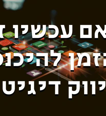 האם עכשיו זה הזמן להיכנס לשיווק דיגיטלי?