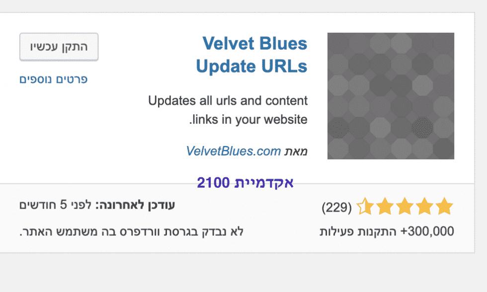 צעד שני: התקנת תוסף וורדפרס Velvet blues Update URLs
