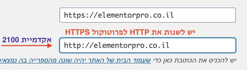 שינוי כתובת האתר בצורה ידנית לצורה מאובטחת
