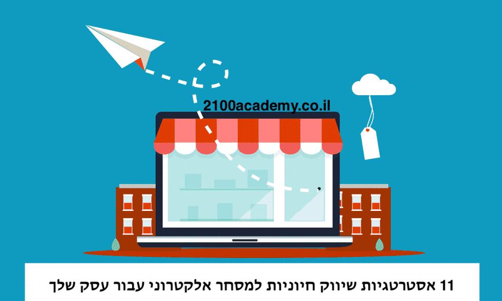 אסטרטגיות מסחר אלקטרוני לקידום העסק שלך