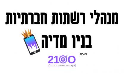 לוגו מנהל רשתות חברתיות בניו מדיה