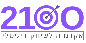 האקדמיה לשיווק דיגיטלי 2100