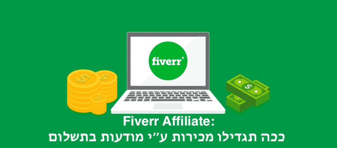 Fiverr Affiliate: ככה תגדילו מכירות ע״י מודעות בתשלום